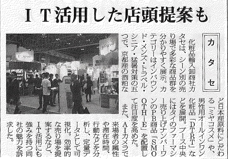 第19 回JAPAN ドラッグストアショー 日用品化粧品新聞記事