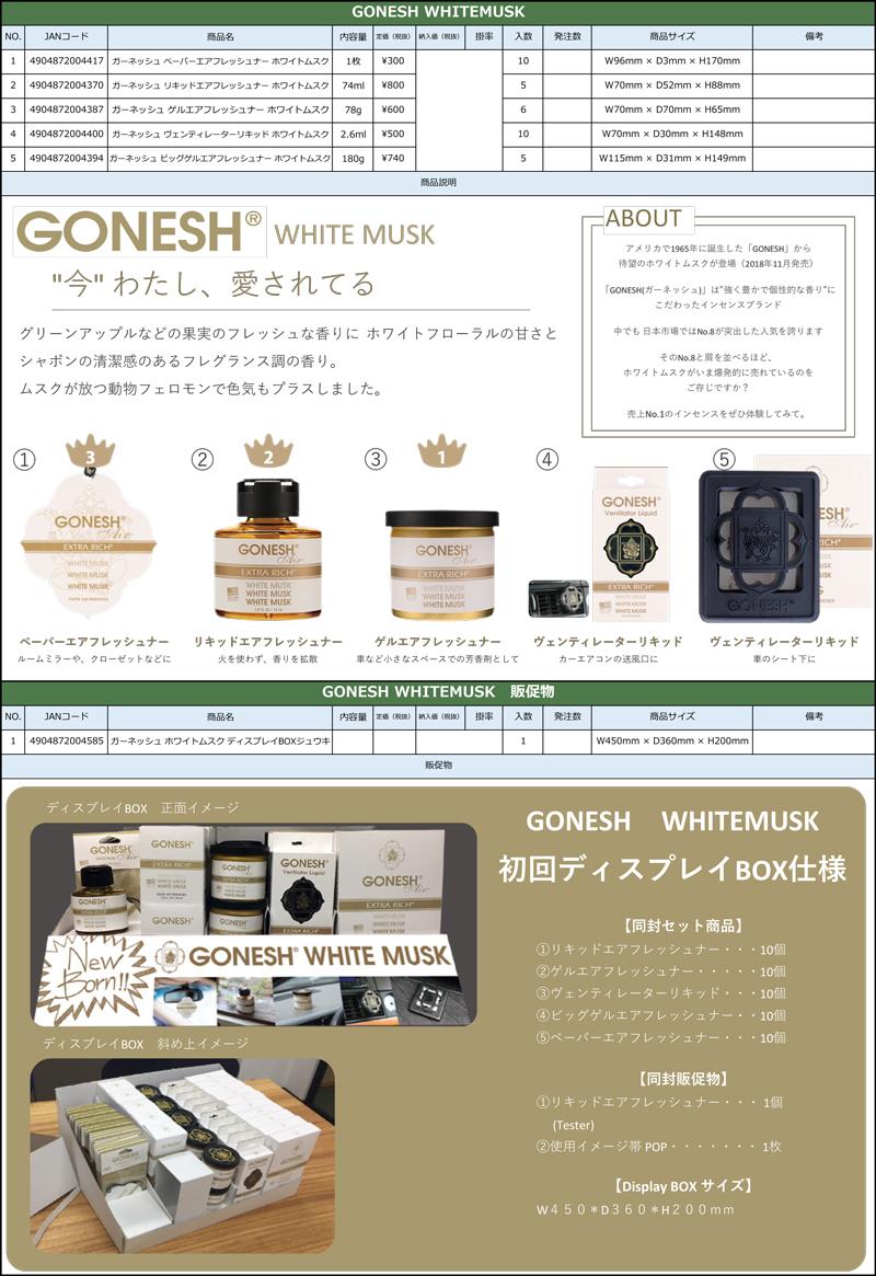 GONESH WHITEMUSK