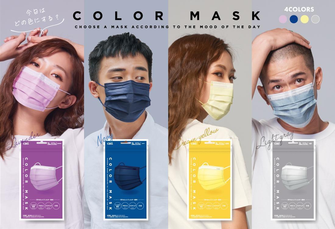 CSDマスク4色