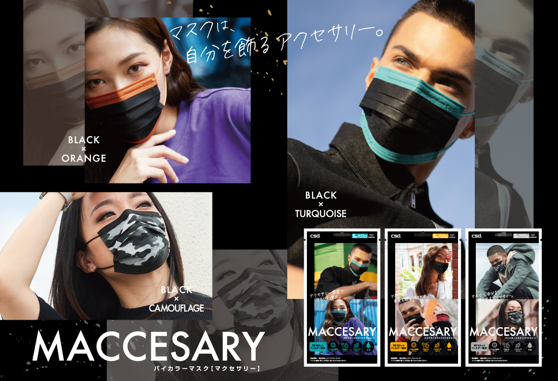 CSDマスクイメージ