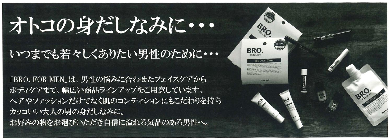 BRO.FORMEN イメージ