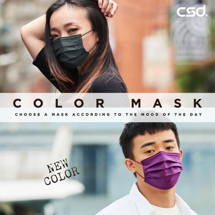 CSDカラーマスク新色2021