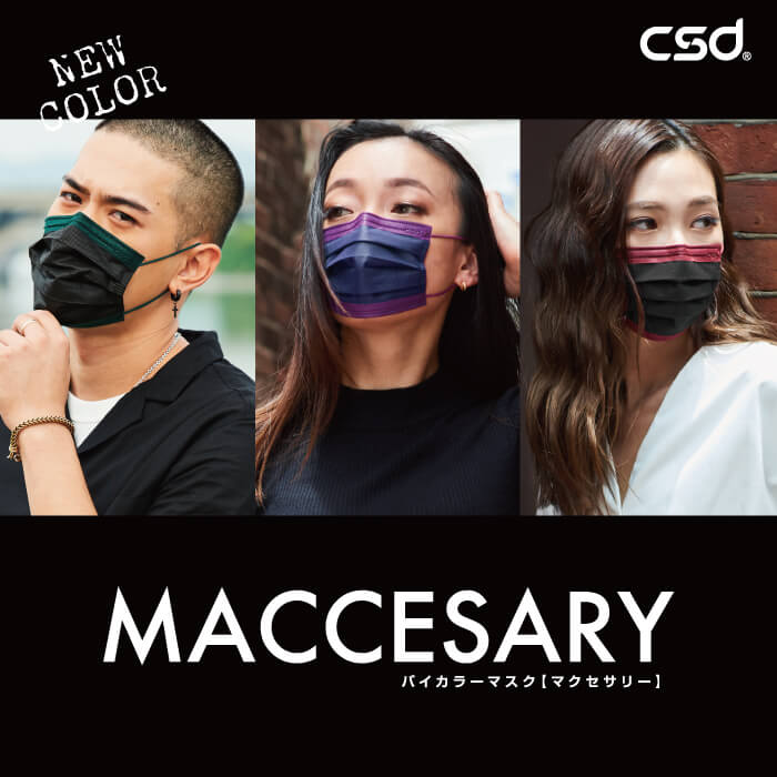 CSDマクセサリー 新色2021